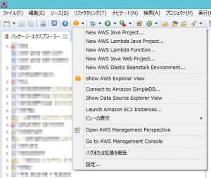aws_toolkit_for_eclipse