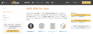 2-1-aws_sdk_for_java