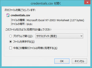 3-8-iam_console_users_credentials_csv