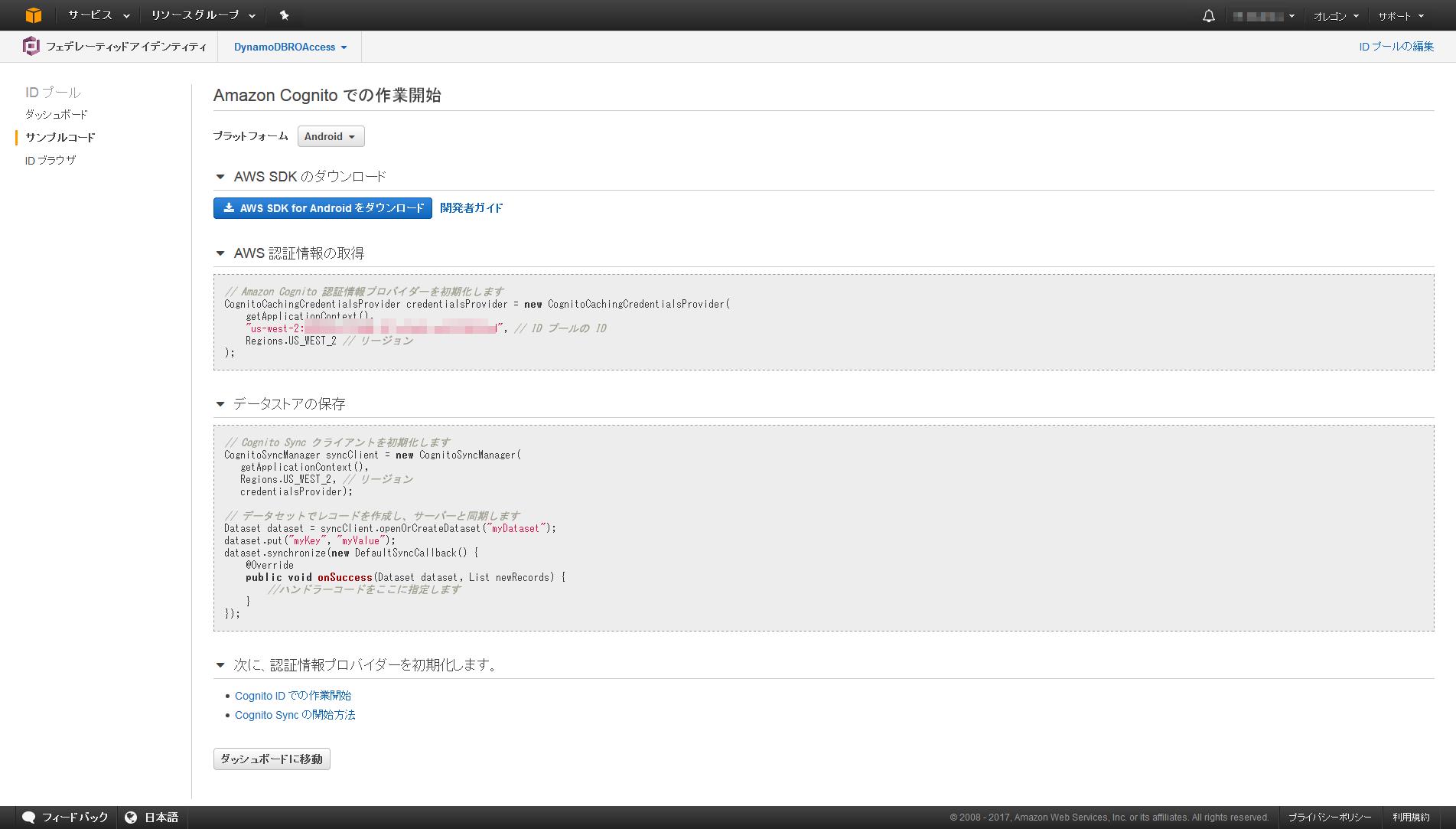 Amazon DynamoDBへのアクセスをCognitoにより制限してみる