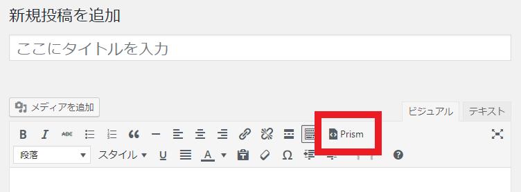 Prismアシスタントの表示ボタン